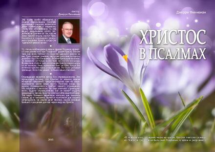 cover_Xristos_v_Psalmah1