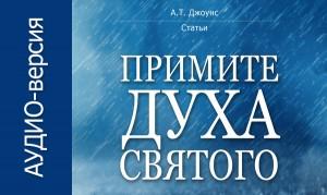 cover_Primite_Duxa_Svatogo_2