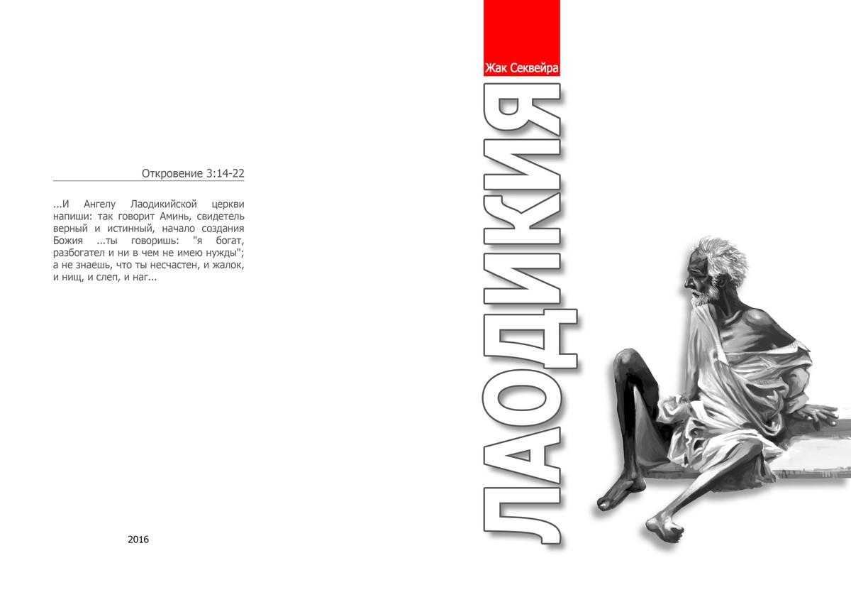 cover_Laodikia_Sekveira_smoll