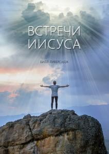 cover_Vstrechi_Iisusa_mini